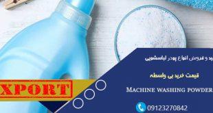 تولید و فروش انواع پودر لباسشویی ماشینی