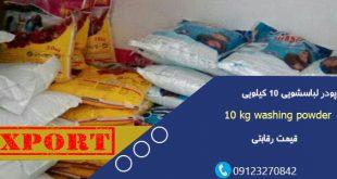 قیمت پودر لباسشویی 10 کیلویی