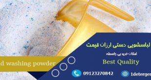 پودر لباسشویی دستی ارزان قیمت